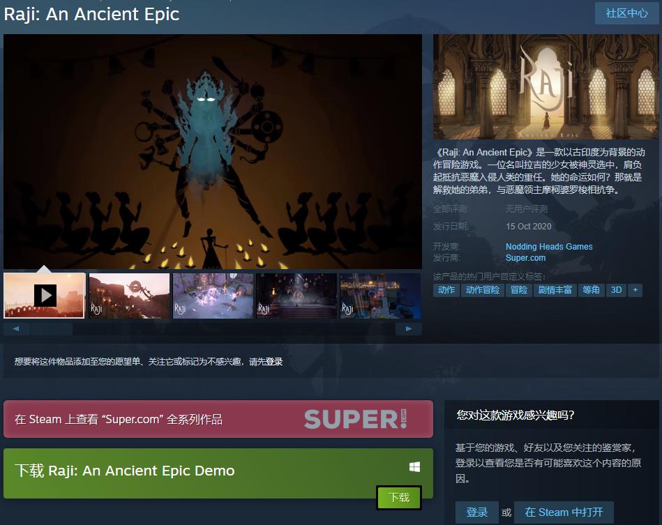 《Raji:远古传奇》试玩上架Steam 10.15发售