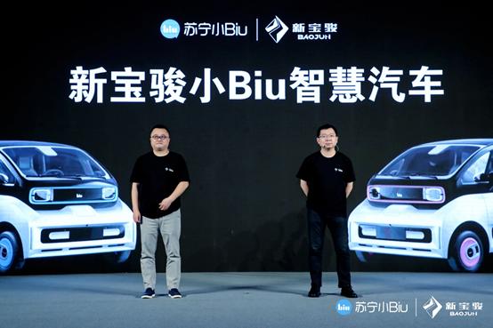 苏宁小Biu正式发布新宝骏小Biu智慧汽车