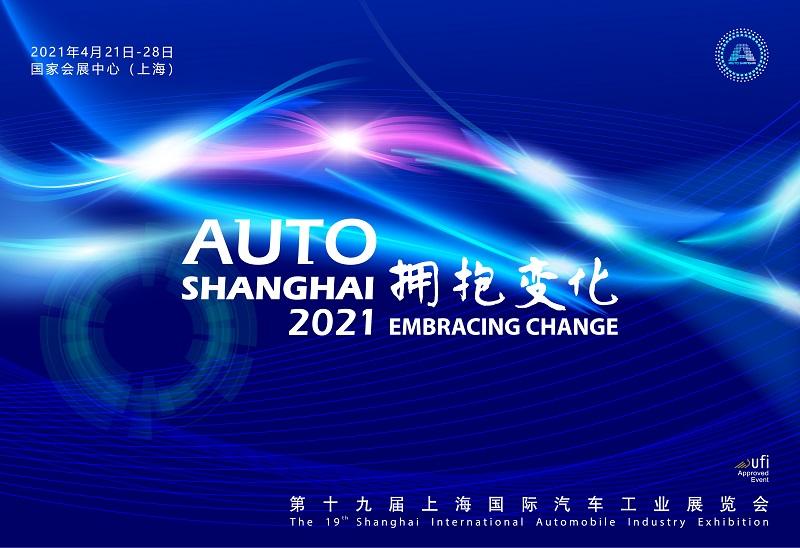 2021上海车展.jpg