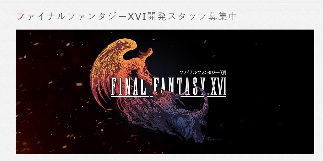 《最终幻想16》招聘信息显示基础开发或已完成