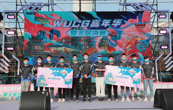 WUCG北区决赛完美收官 玩家欢度长假惊喜不断