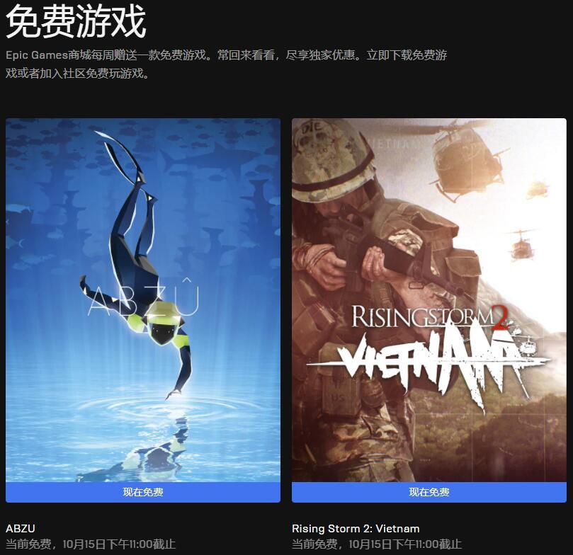 Epic本周免费领取游戏辅助名单公布 《ABZU》在内