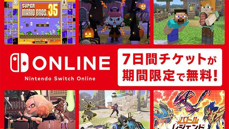 《Nintendo Switch Online》7天免费门票限时领取