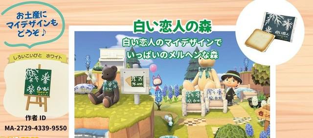 《集合啦!动物森友会》新地图白色恋人岛公布