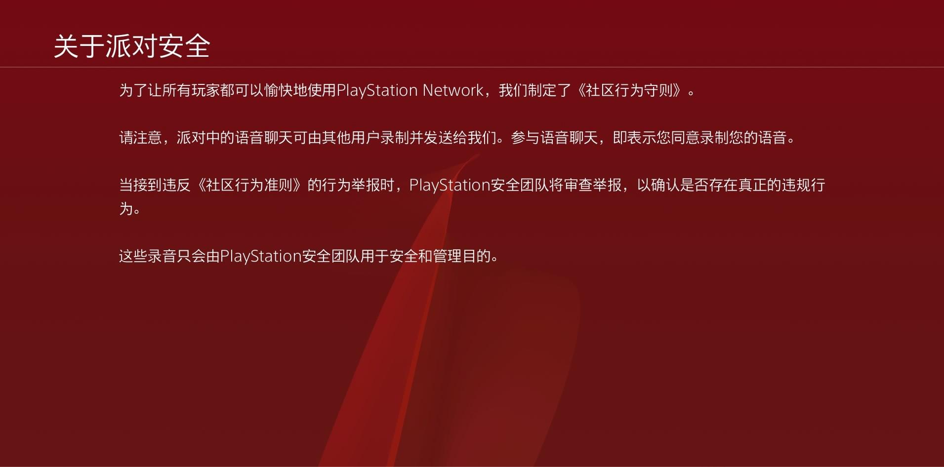 PS5派对内语音聊天将能被录音 用作用户调解