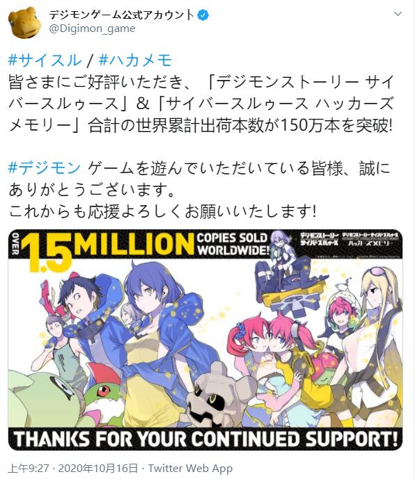 《数码宝贝物语:网络侦探》系列销量破150万