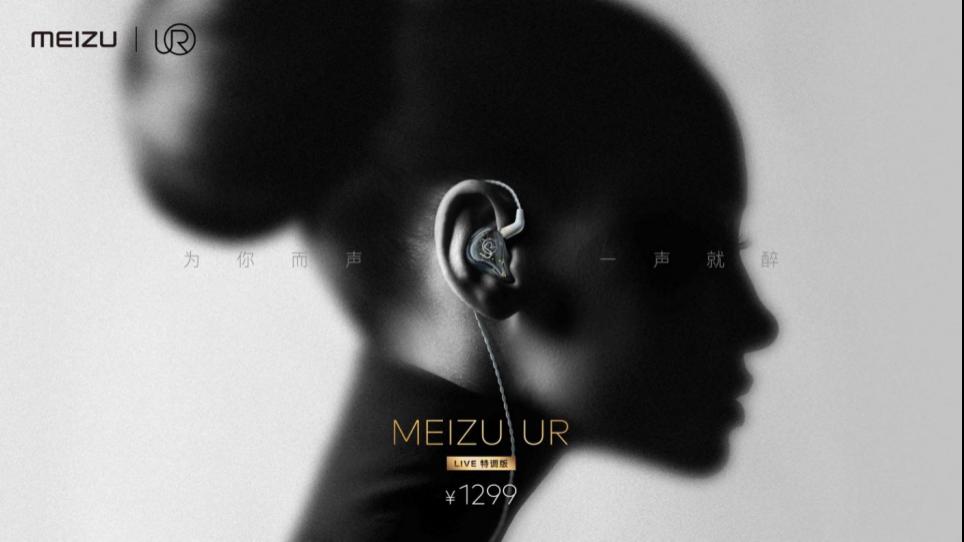 副本MEIZU UR LIVE 特调版发布:声声入耳,句句动听200.png
