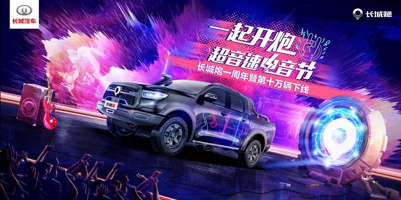 10月26日嗨翻重庆 长城炮一周年电音节吉克隽逸燃情开唱