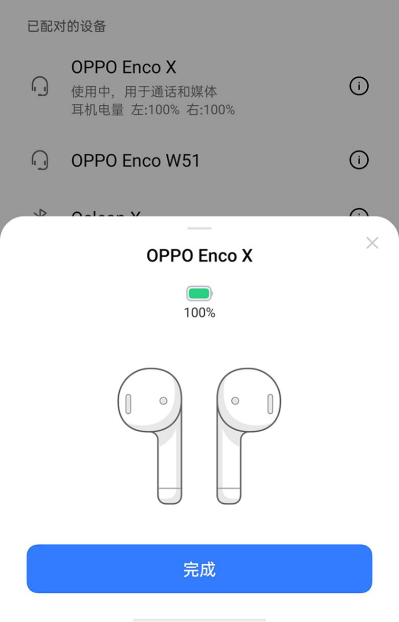 副本声学降噪课代表 OPPO Enco X上手体验1421.png