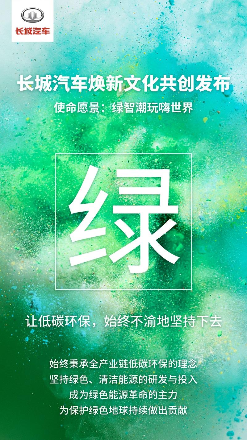 长城汽车全新企业文化—绿.jpg