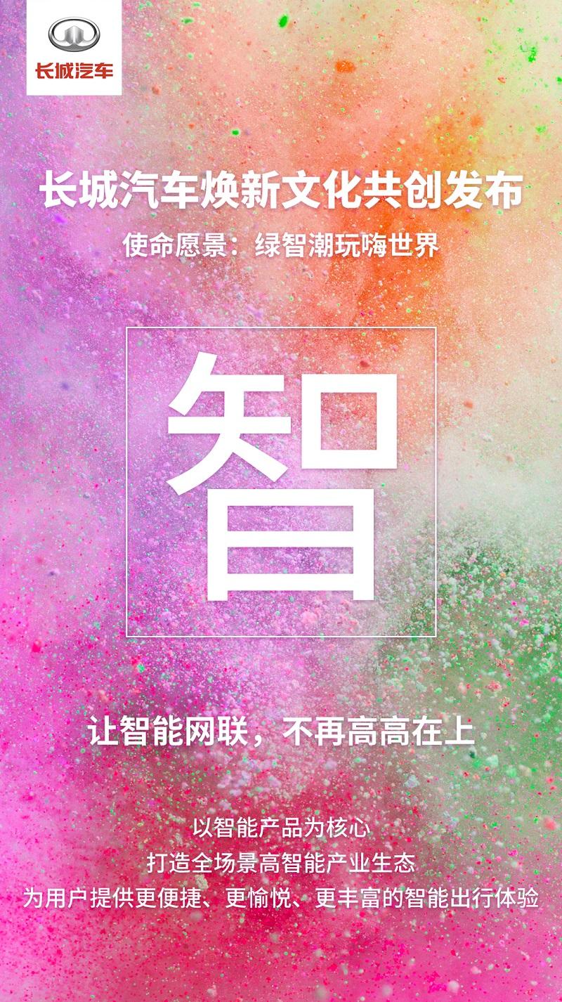 长城汽车全新企业文化—智.jpg