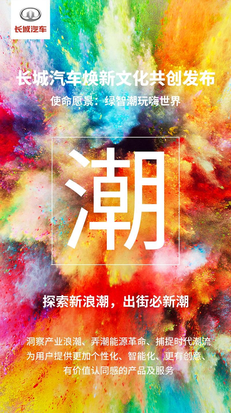 长城汽车全新企业文化—潮.jpg