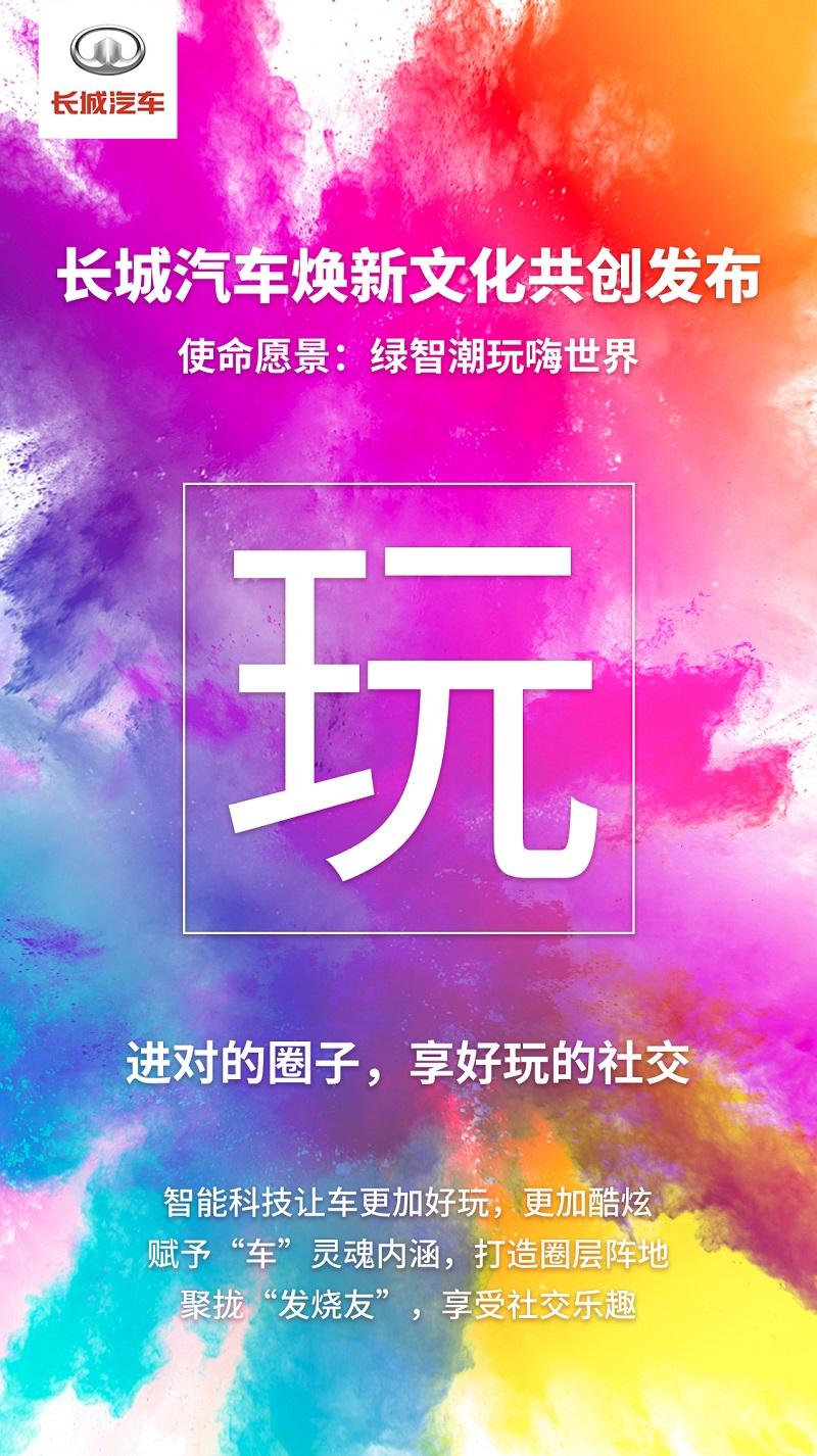 长城汽车全新企业文化—玩.jpg