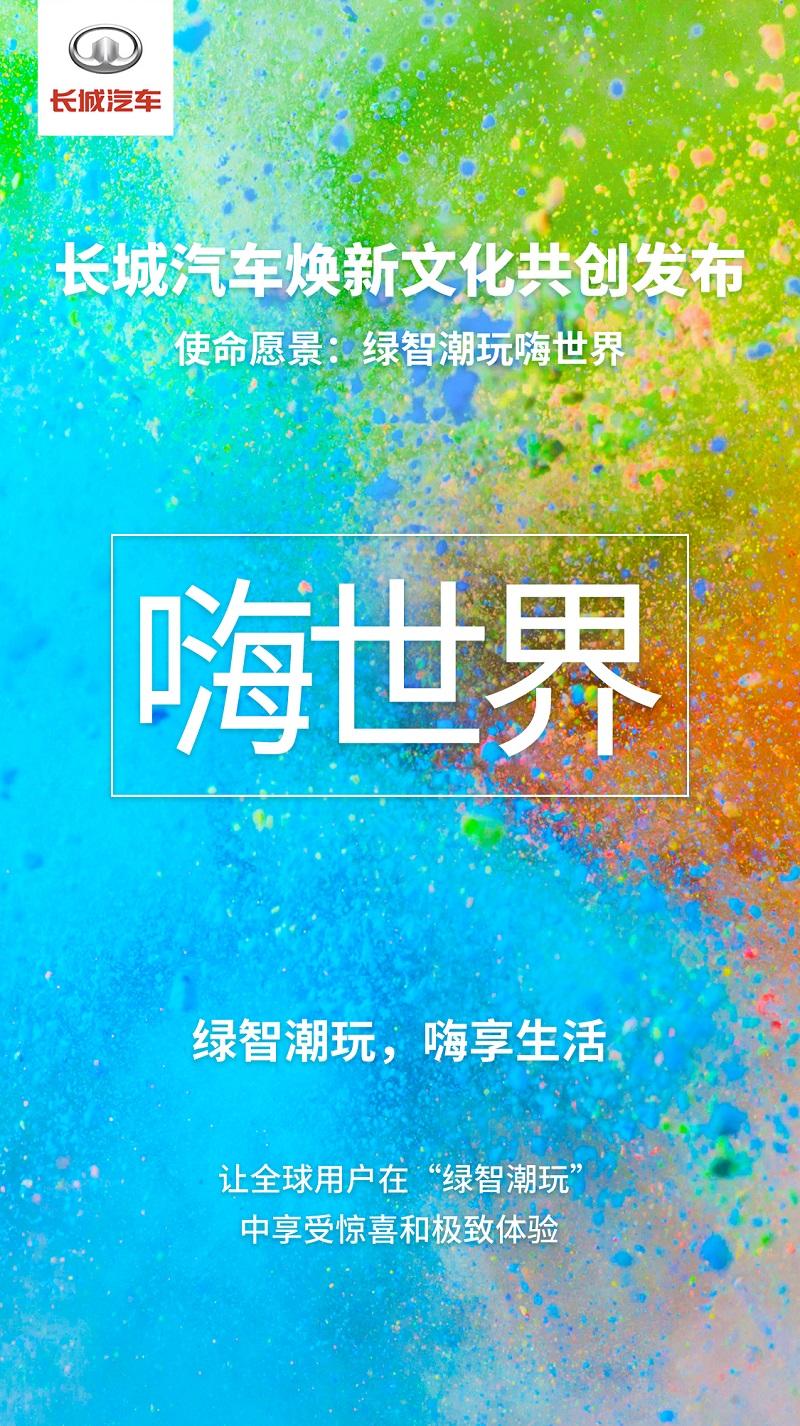 长城汽车全新企业文化—嗨世界.jpg