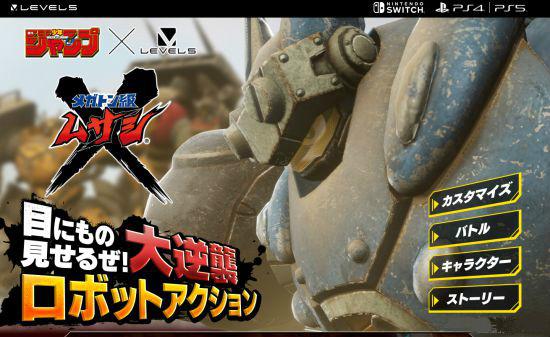 《百万吨级武藏》公开新角色新机体并增加PS5版