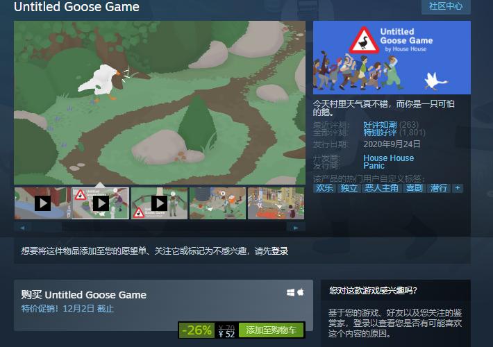 独立游戏《捣蛋鹅》Steam特惠活动 新史低价52元