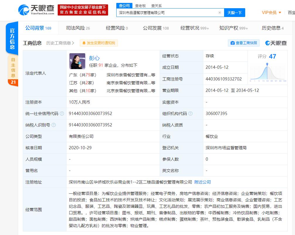 """奈雪的茶被曝IPO新进展,""""新茶饮第一股""""不是喜茶?(图2)"""