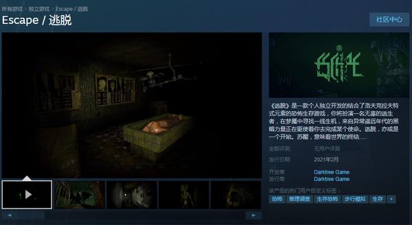 恐怖生存游戏《逃脱》上架Steam 2021年2月发售