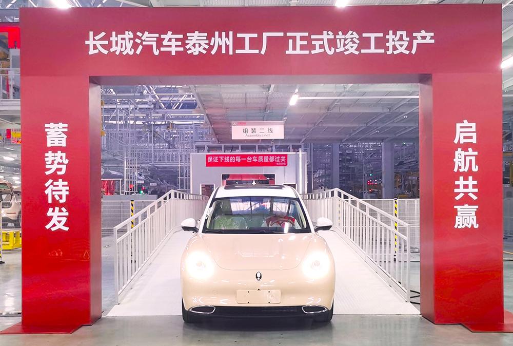 长城汽车泰州工厂正式竣工投产.jpg