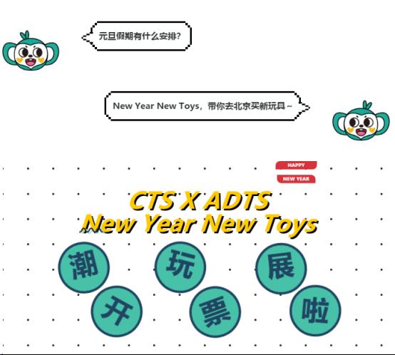 元旦潮玩展|CTS X ADTS 开票啦!