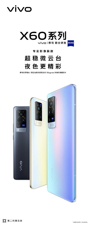 三星5nm A78旗舰芯全球首发!vivo X60系列宣布