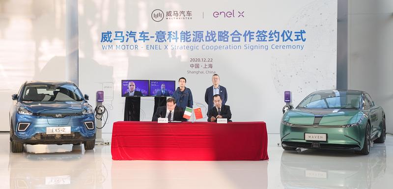 威马汽车与EnelX正式签署战略合作协议.png