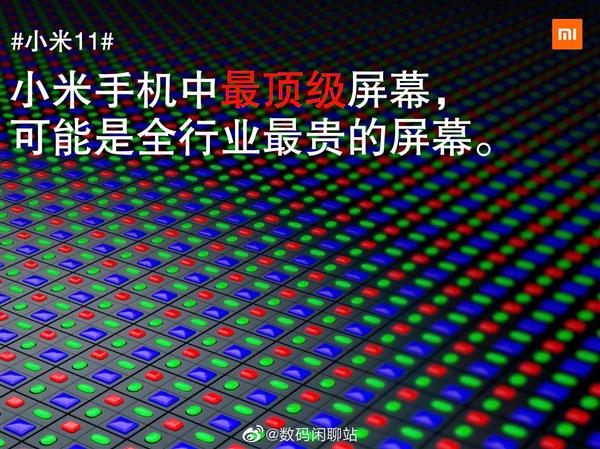 小米11屏幕钻石排列:拥有13项技术突破