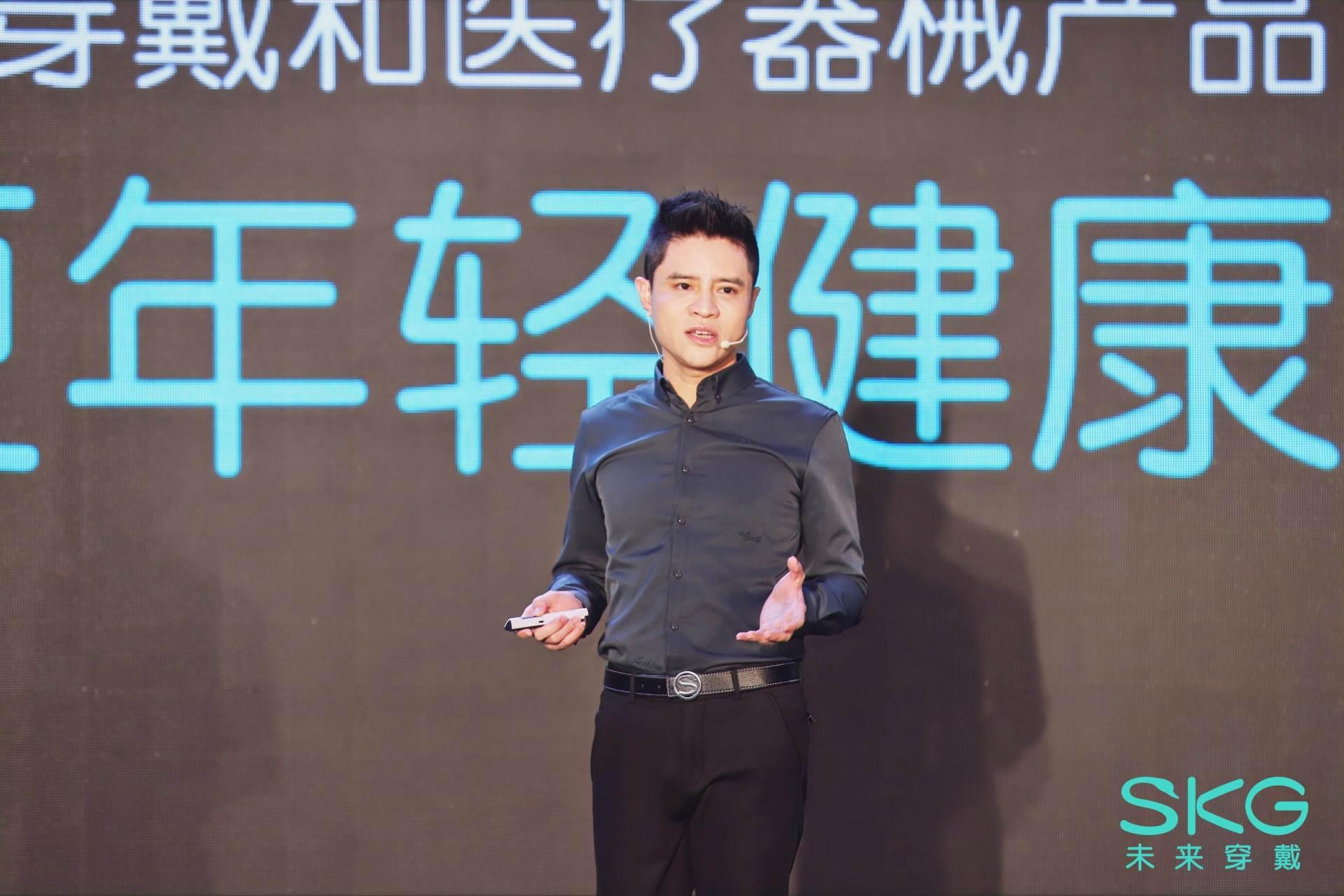 SKG品牌战略升级发布未来穿戴新品