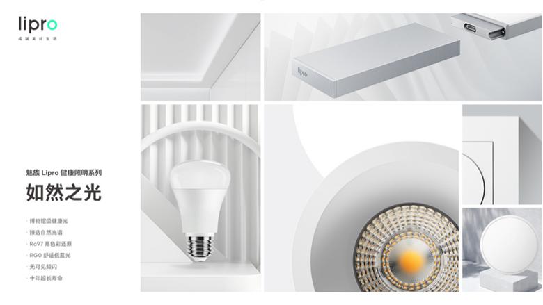 如然之光魅族Lipro智能家居发布8款健康照明灯