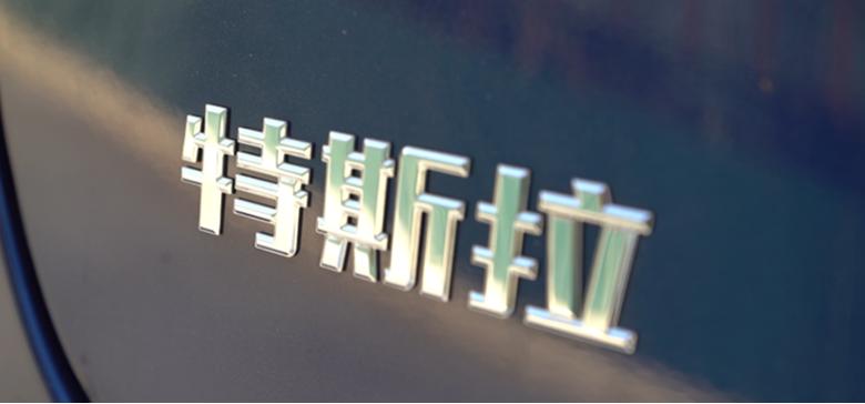 冬天的北京,驾驶国产特斯拉 Model 3 长续航版是怎么样的体验?198.png