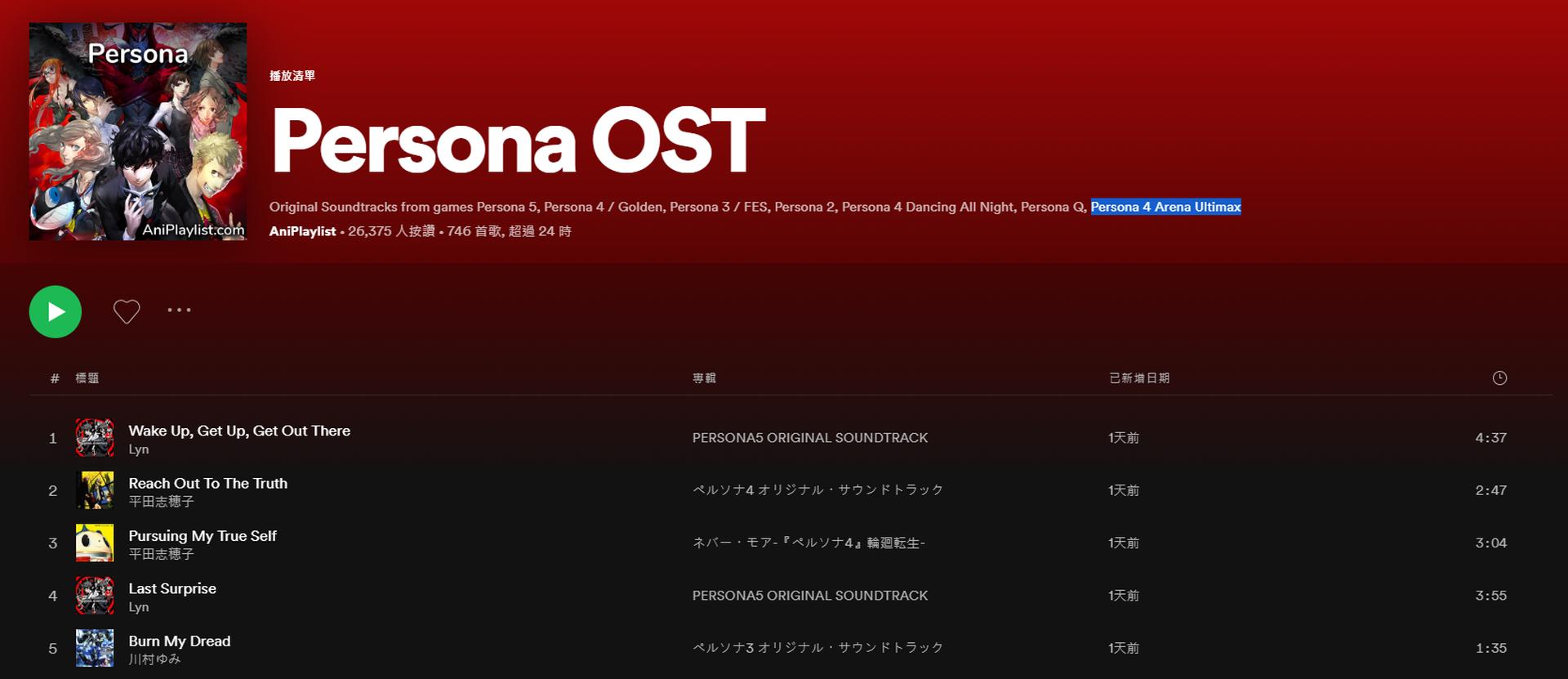 《女神异闻录》系列音乐现已在Spotify各区上线