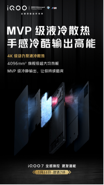 【iQOO资讯】未来电竞旗舰iQOO 7再曝卖点:确认搭载4K级动力泵液冷散热系统341.png