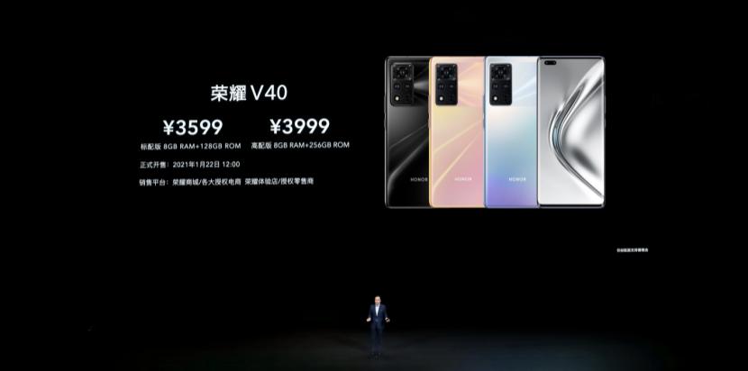荣耀V40正式发布:3599元起 1月22日全渠道开启首销662.png