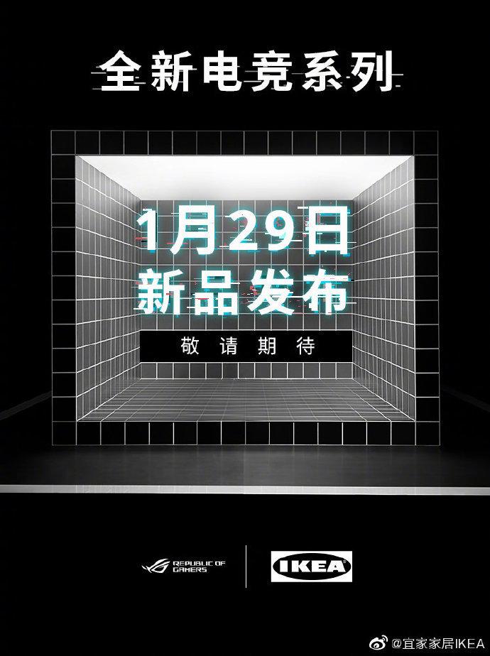 宜家 1 月 29 日联合华硕 ROG 推出电竞系列产品 由宜家和 ROG 的设计师共同设计
