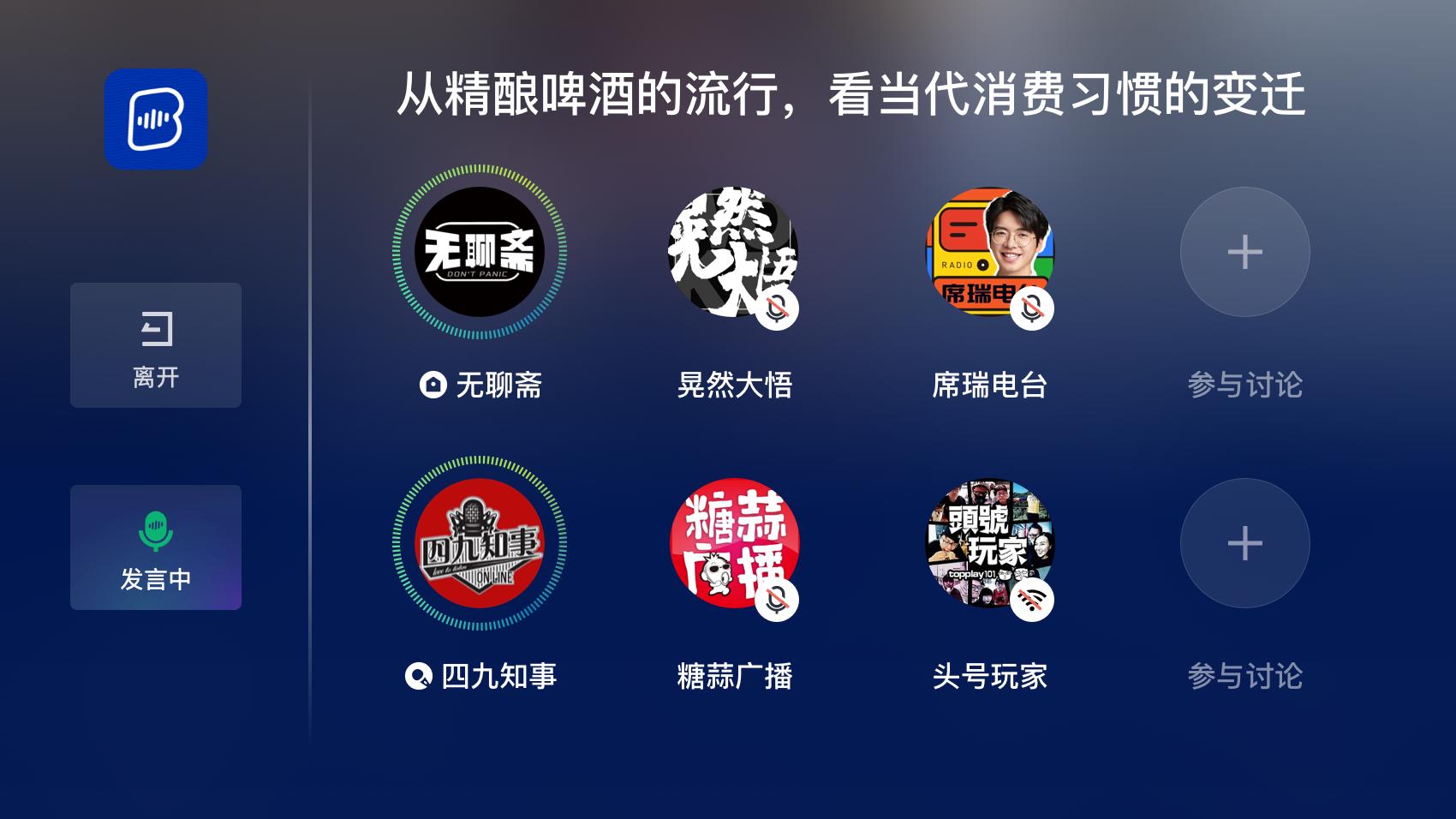 荔枝播客推出播客直播 上线小鹏汽车车载系统