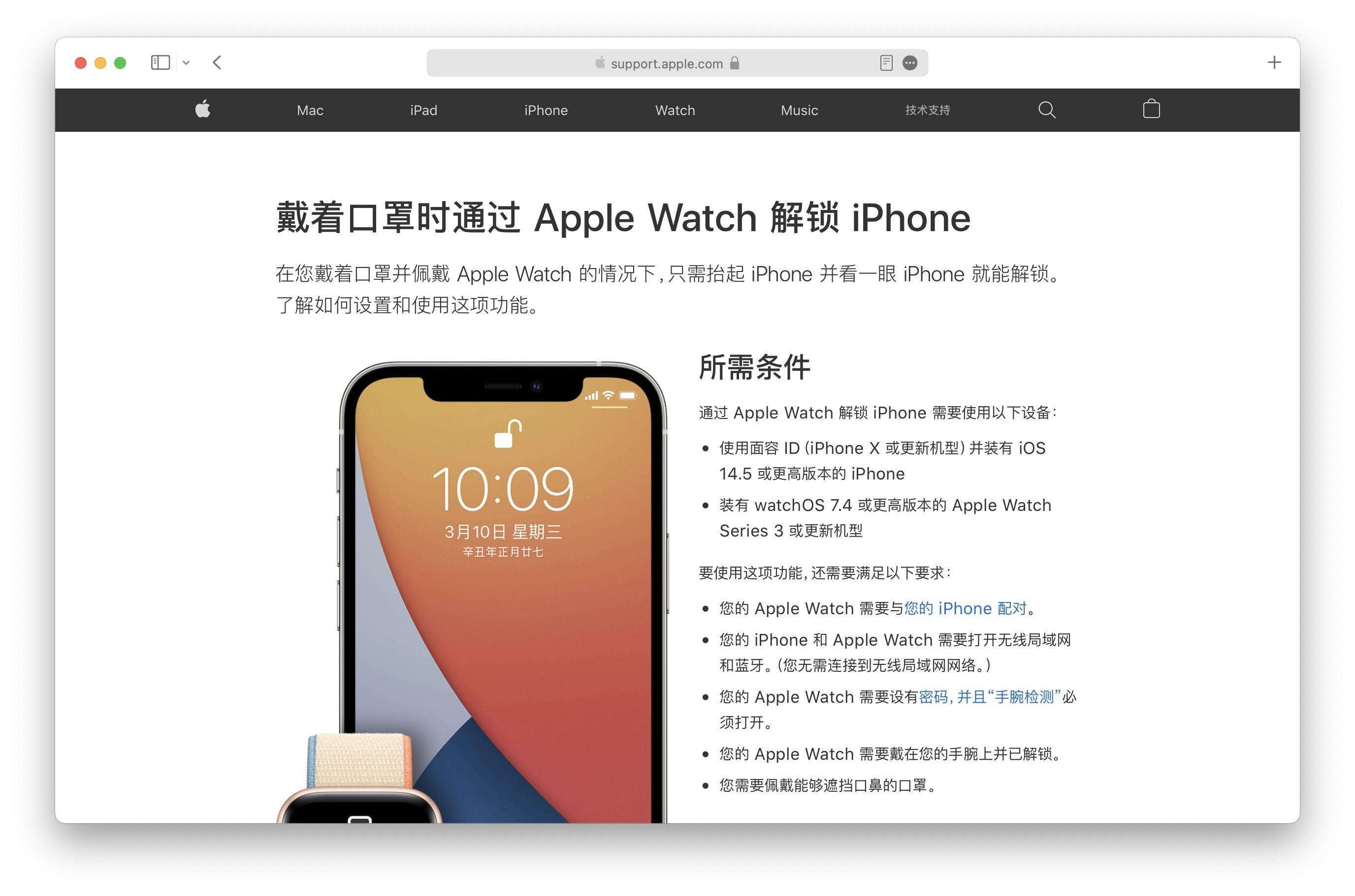 多名用户反馈 Apple Watch 解锁 iPhone 功能失灵